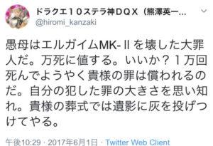 Twitter 熊沢 英一郎