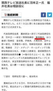 飯森睦尚 息子逮捕で常務退任にヘイトスピーチ騒動 出直し関テレに関係者からの番組作り評価
