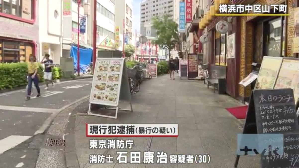 消防 庁 不祥事 東京