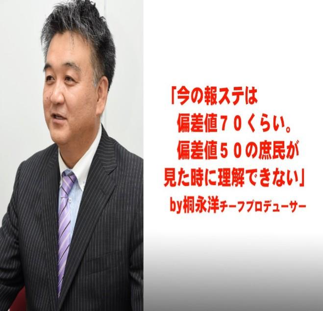 永 チーフ プロデューサー 桐