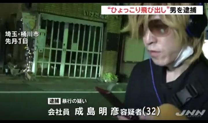 者 成島 容疑 自転車初、あおり運転容疑 「ひょっこり男」逮捕へ