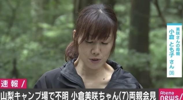 小倉美咲 発見 小倉美咲さんどこに道志村キャンプ場で行方不明から1年