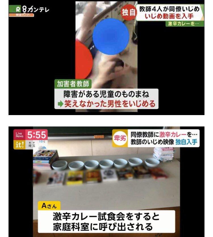 東須磨小学校いじめ原因は後輩だからでない!教師の壮絶ないじめ内容