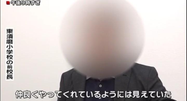 東 すま 小学校 いじめ 教師 長谷川 雅代