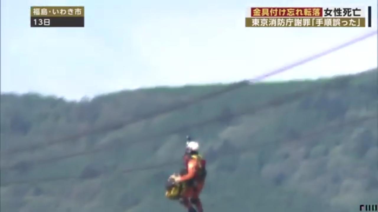 落下 から 救助 ヘリ