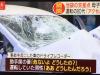 飯塚幸三 顔画像特定(元クボタ副社長) 事故動画はコチラ